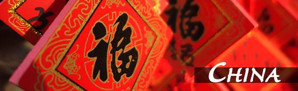 video Chine